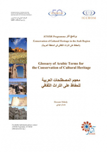 Glossary of Arabic Terms forthe Conservation of Cultural Heritage