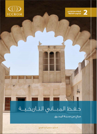 Conservation of Historic Buildings in Muharraq (in Arabic)