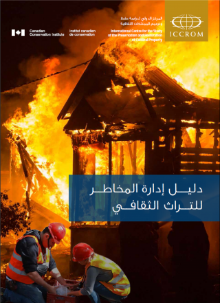Guide to Risk Management arabic