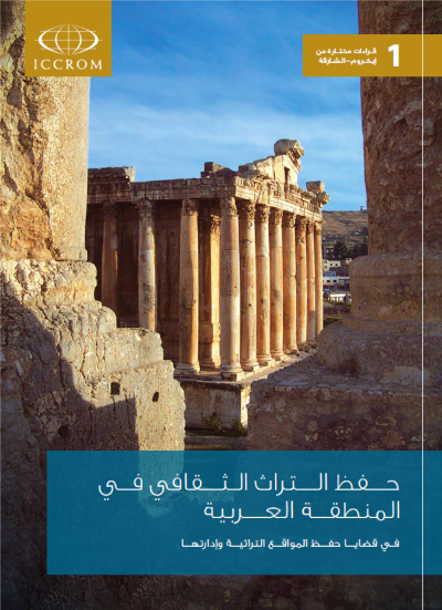 Conservation of Cultural Heritage Arabic