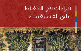 readings in conservation of mosaics in Arabic